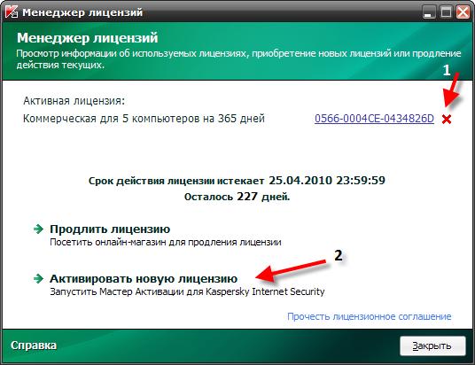 Ключ Активации Касперского 2012
